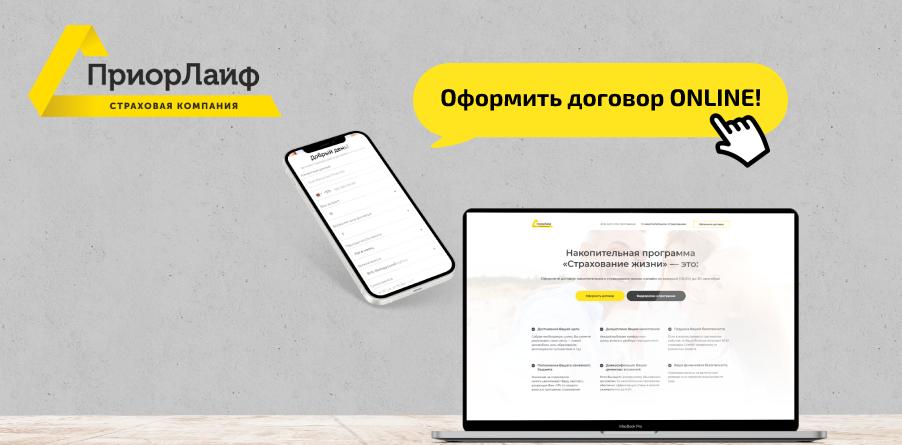 dogovor-online